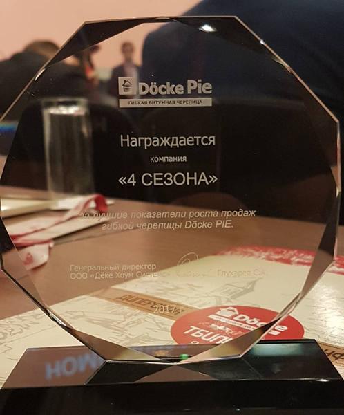 Награда от компании Деке